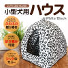 * prompt decision * small size dog pet house white