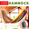 * prompt decision *... colorful hammock