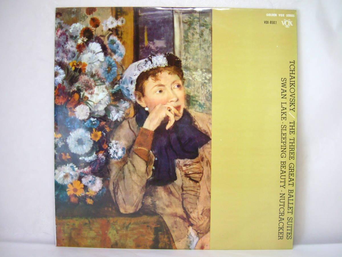 チャイコフスキー 三大バレエ組曲集 白鳥の湖 眠れる森の美女 くるみ割り人形 レモーテル指揮 ウィーン交響楽団 国内盤 LP レコード_画像1