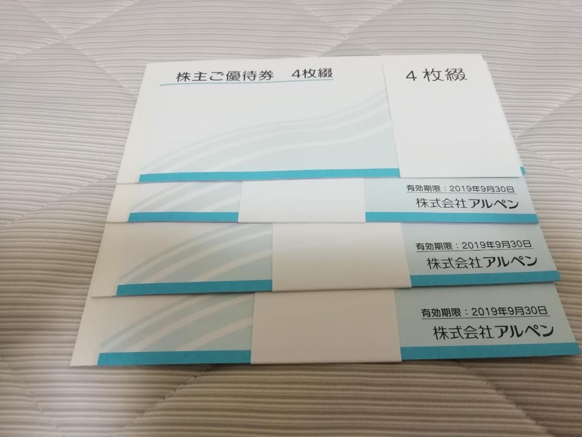アルペン 株主優待券 8,000円分(500円×16枚)◆送料無料◆