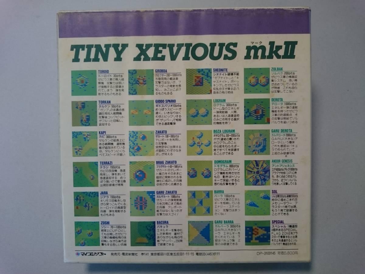 namco オリジナル・ゲーム・シリーズ タイニーゼビウス マークⅡ(TINY XEVIOUS mkⅡ)3.5インチディスク版 FOR PC-6601/SR_画像2