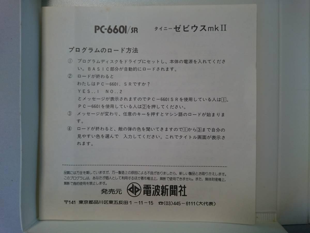 namco オリジナル・ゲーム・シリーズ タイニーゼビウス マークⅡ(TINY XEVIOUS mkⅡ)3.5インチディスク版 FOR PC-6601/SR_画像4