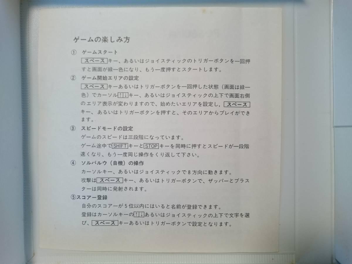 namco オリジナル・ゲーム・シリーズ タイニーゼビウス マークⅡ(TINY XEVIOUS mkⅡ)3.5インチディスク版 FOR PC-6601/SR_画像5