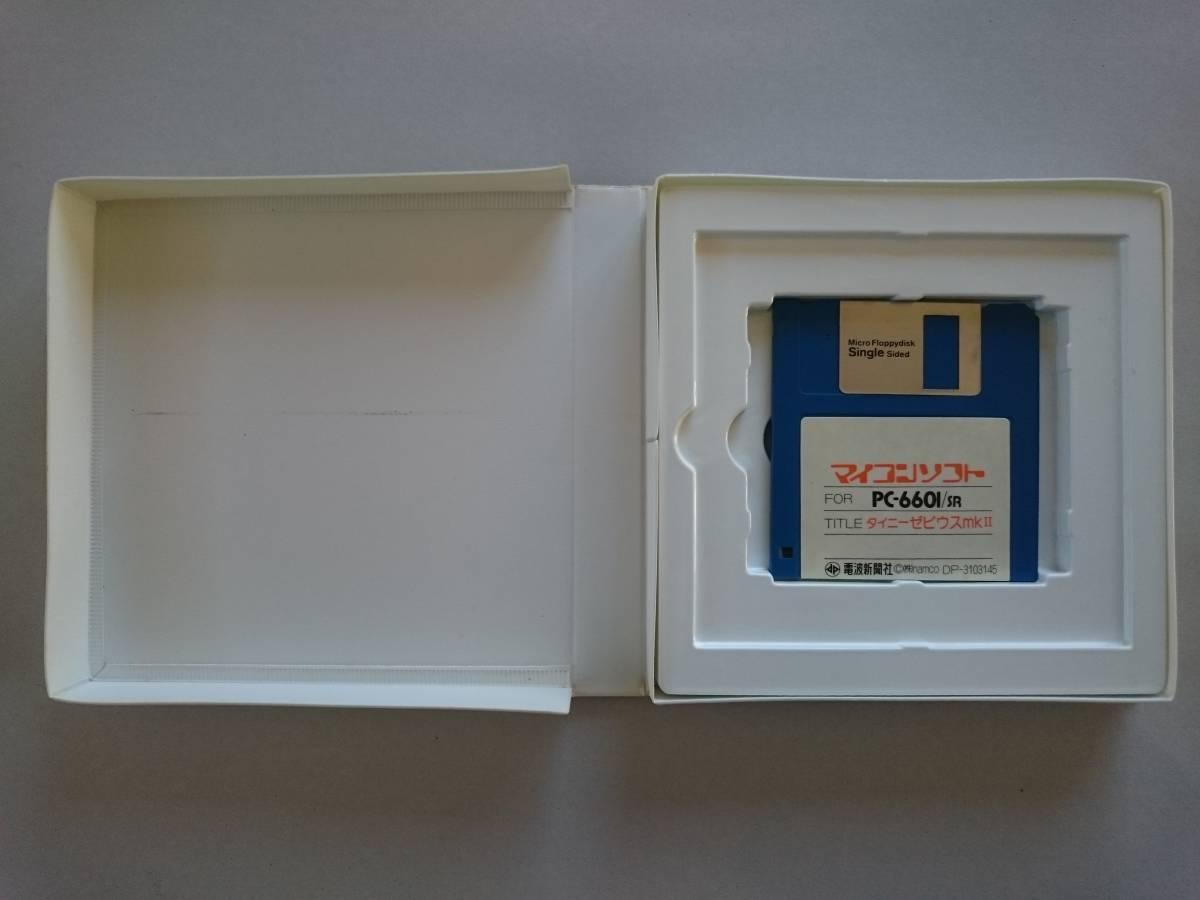 namco オリジナル・ゲーム・シリーズ タイニーゼビウス マークⅡ(TINY XEVIOUS mkⅡ)3.5インチディスク版 FOR PC-6601/SR_画像7