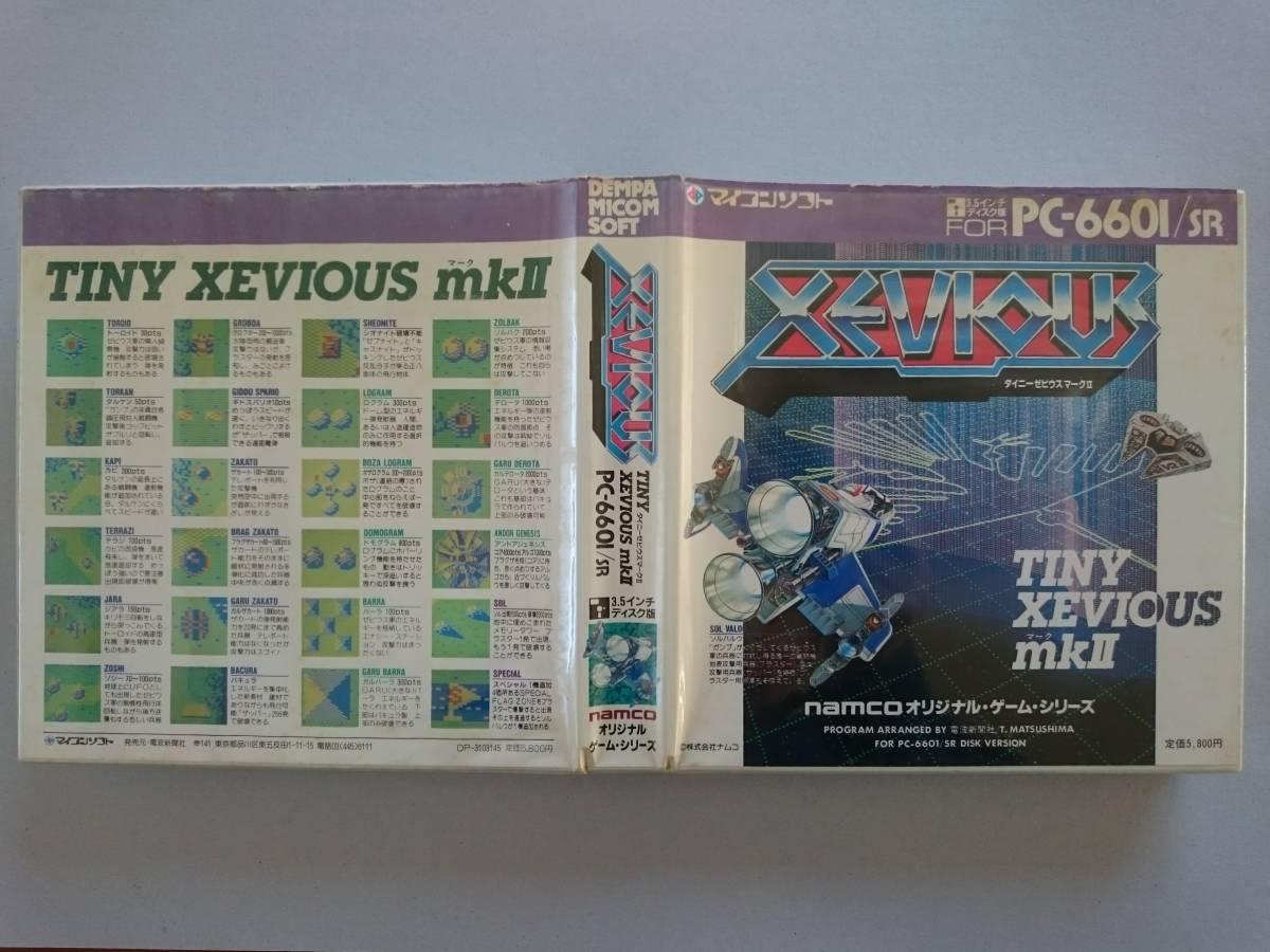 namco オリジナル・ゲーム・シリーズ タイニーゼビウス マークⅡ(TINY XEVIOUS mkⅡ)3.5インチディスク版 FOR PC-6601/SR_画像8