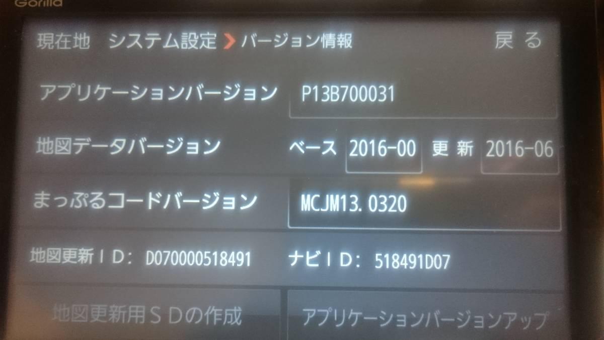 パナソニック ゴリラ SSDポータブルカーナビCN-GP735VD