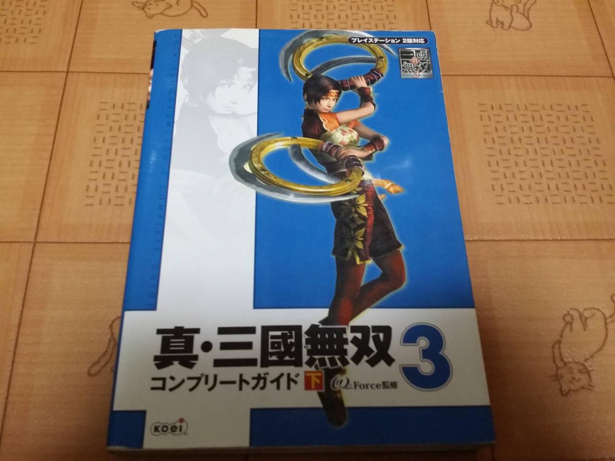 ★攻略本★真・三國無双3 コンプリートガイド 下 PS2