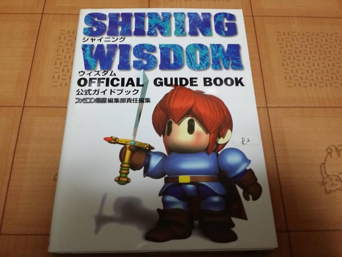 ★攻略本★シャイニング・ウィズダム 公式ガイドブック SS 初版