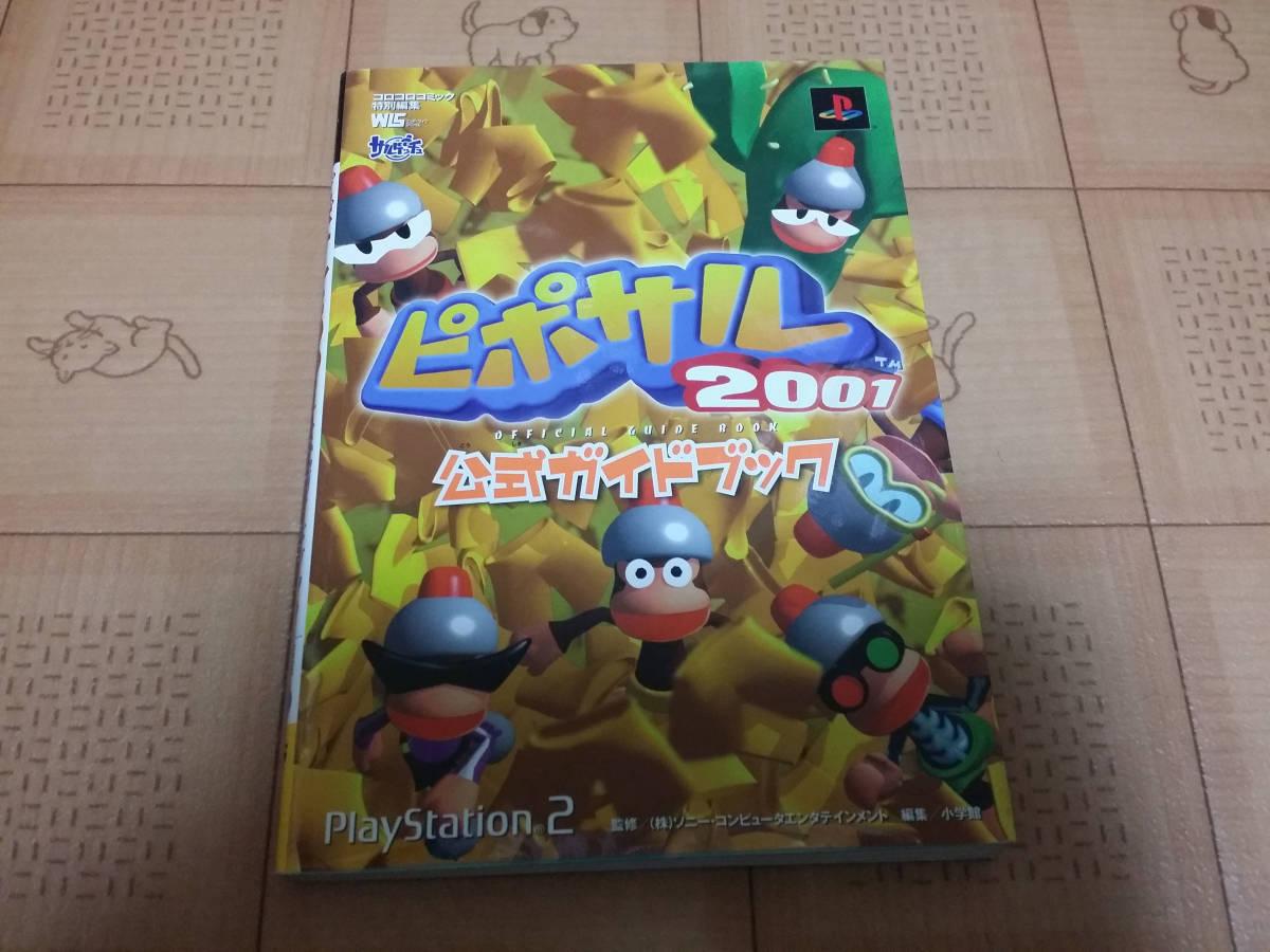 ★攻略本★ピポサル2001公式ガイドブック ワンダーライフスペシャル PS2 初版