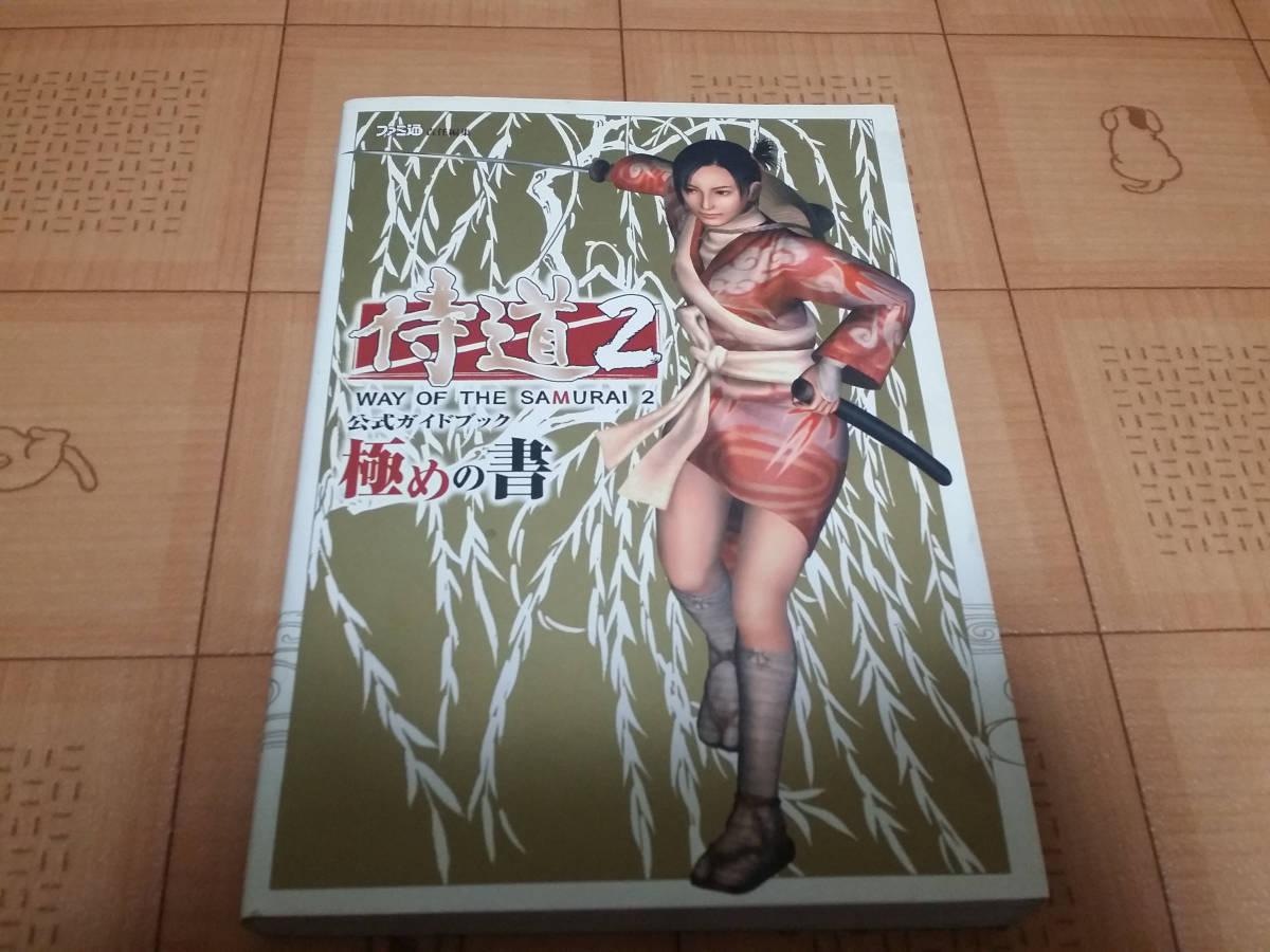 ★攻略本★侍道2 公式ガイドブック 極めの書 PS2