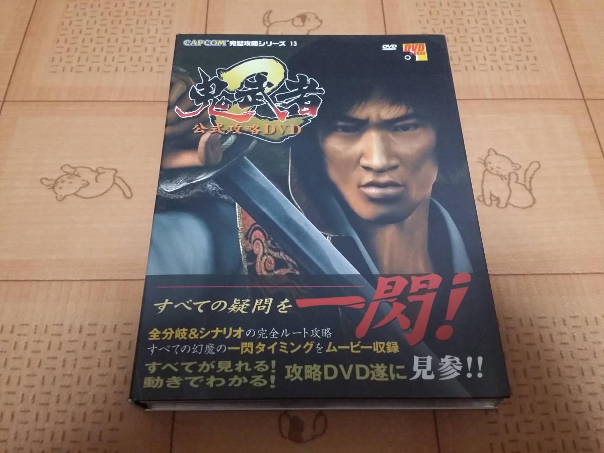 ★攻略本★鬼武者2 公式攻略DVD CAPCOM完璧攻略シリーズ PS2