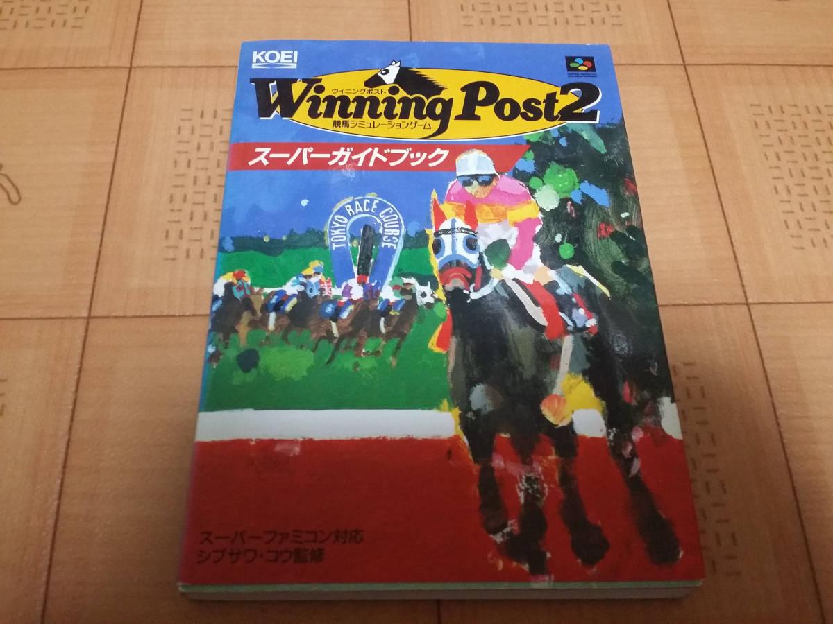 ★攻略本★ウイニングポスト2 スーパーガイドブック 競馬 シミュレーションゲーム スーパー攻略シリーズ SFC 初版