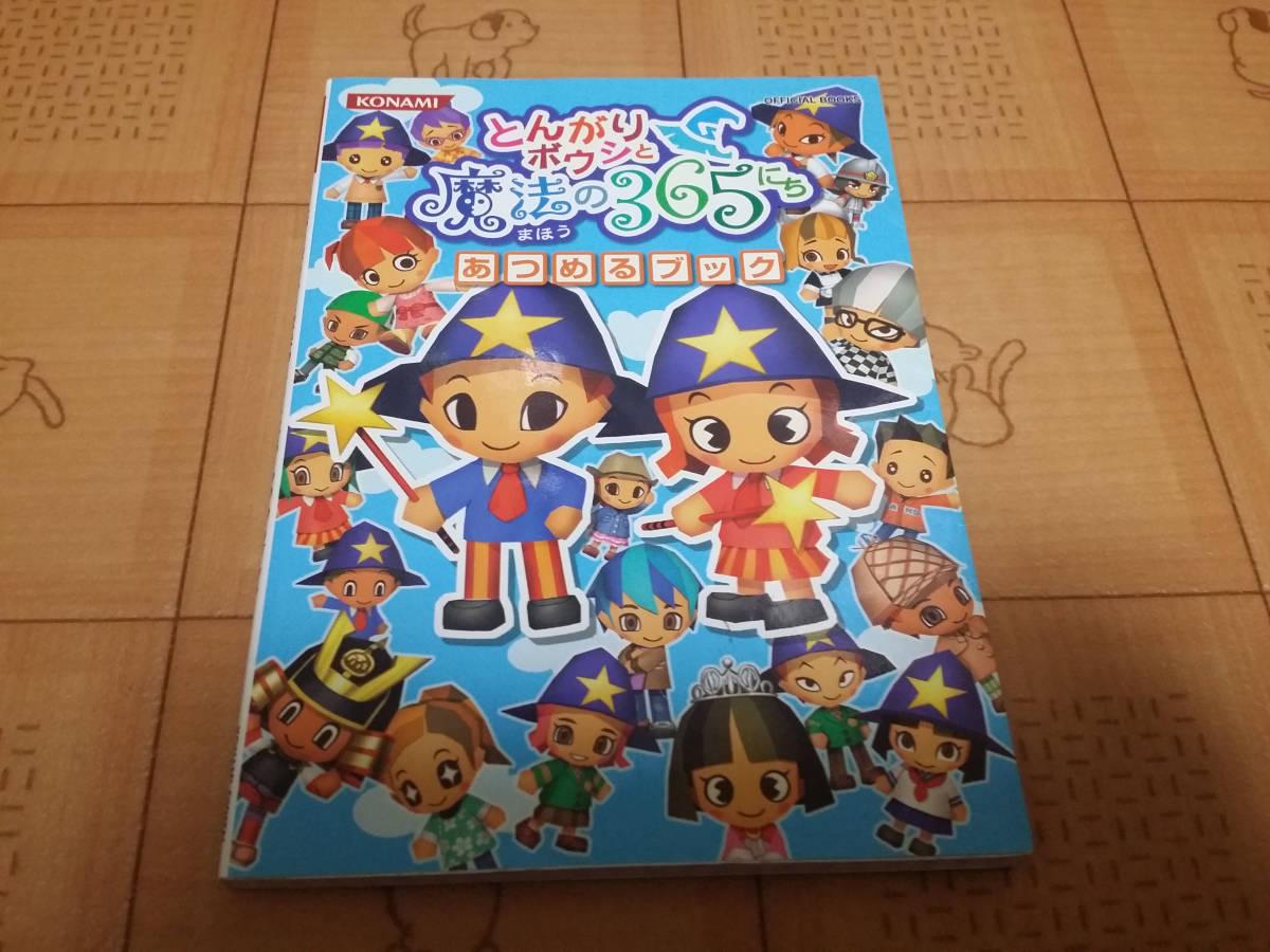★攻略本★とんがりボウシと魔法の365にち あつめるブック KONAMI OFFICIAL BOOKS DS