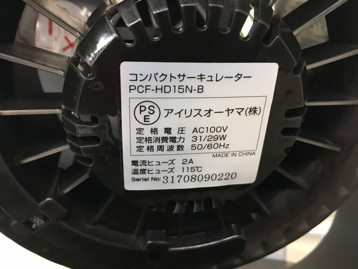 アイリスオーヤマ サーキュレーター 静音 固定 ~8畳 ブラック PCF-HD15N-B①_画像3