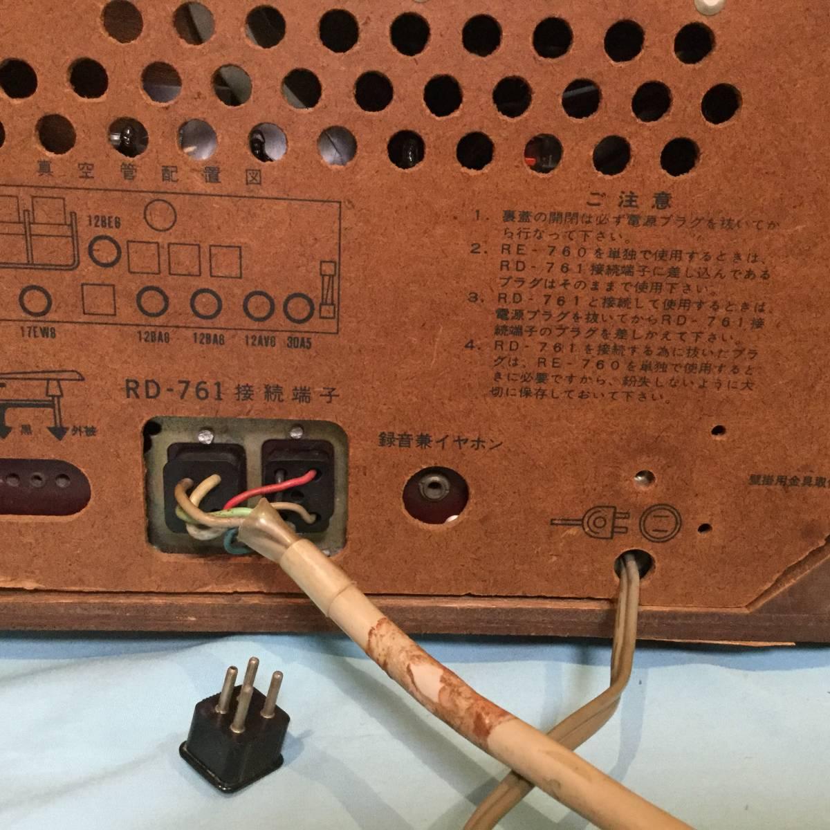 RE-760(写真はMPXアダプタ接続)