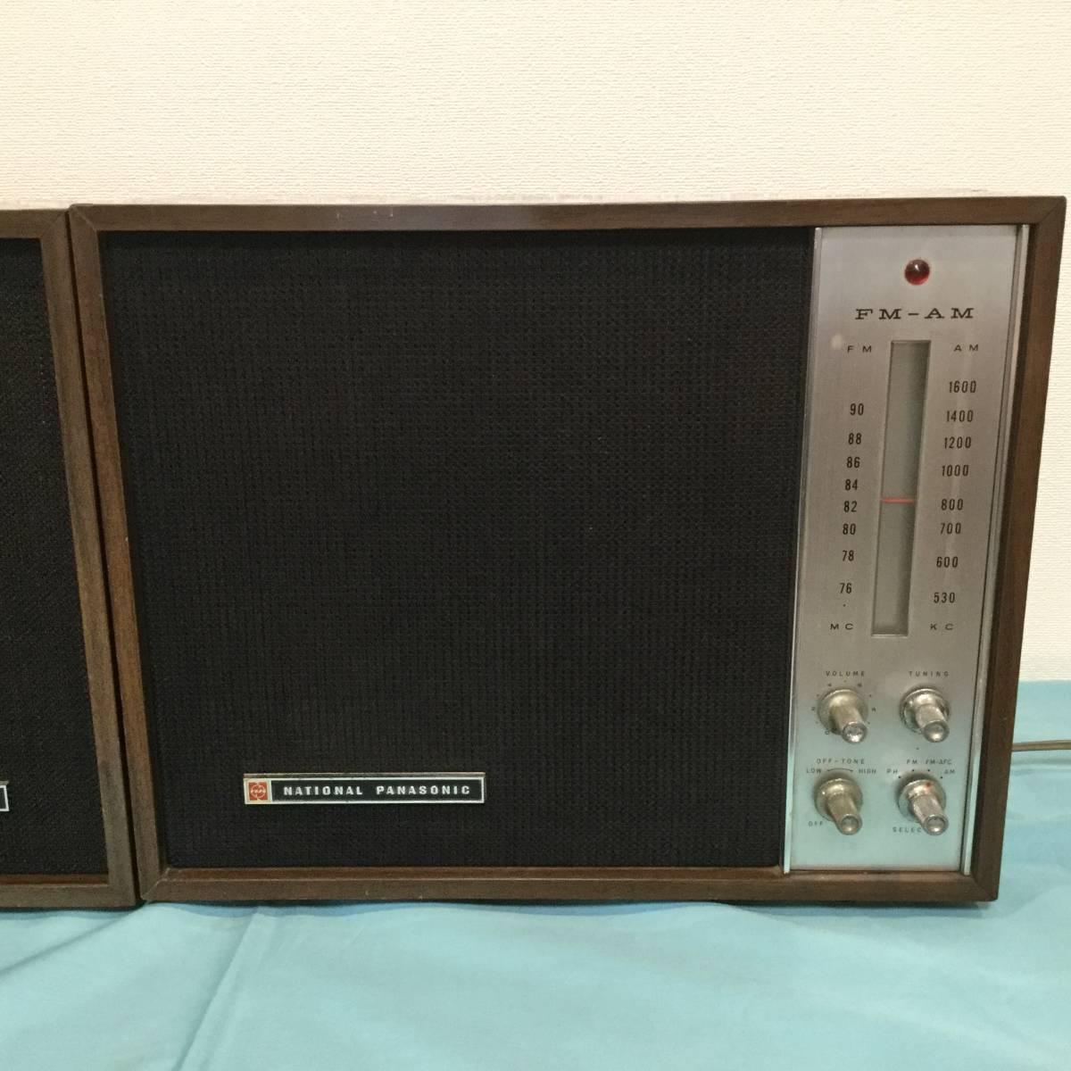 AM/FM真空管ラジオ(RE-760)