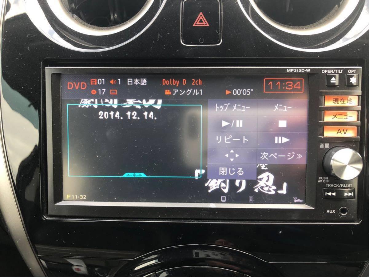 日産純正ナビ パイオニア MP313D-W【美品】2016年地図_画像5