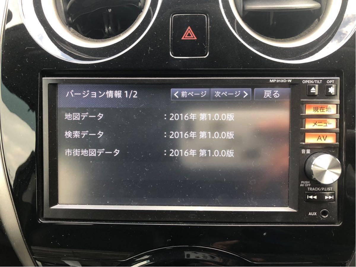 日産純正ナビ パイオニア MP313D-W【美品】2016年地図_画像8