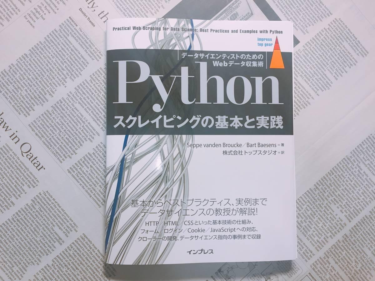 【裁断済】 Pythonスクレイピングの基本と実践 / データサイエンティスト