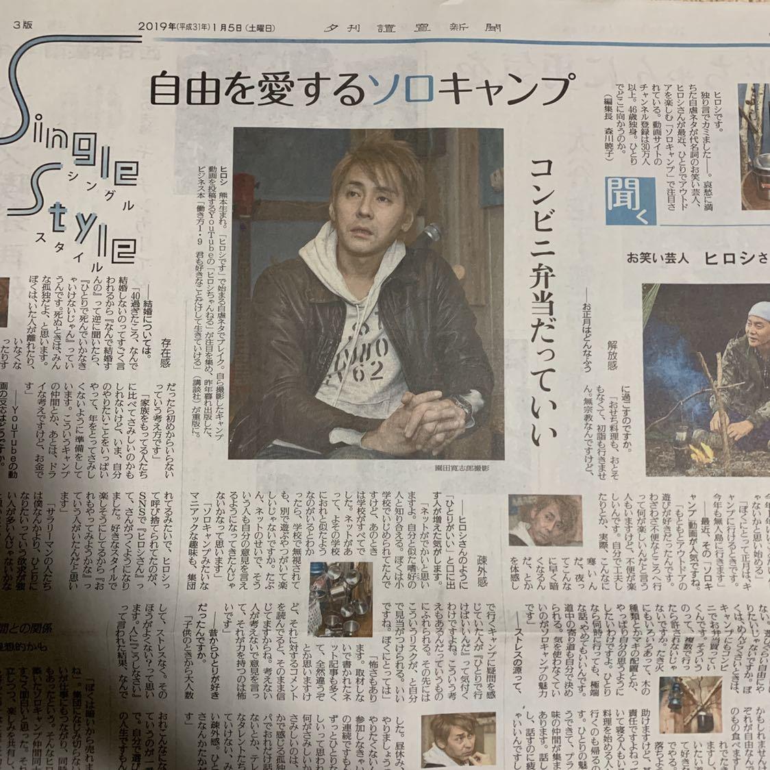 貴重!ヒロシ 読売新聞 2019年1月5日 インタビュー記事 シングルスタイル_画像2