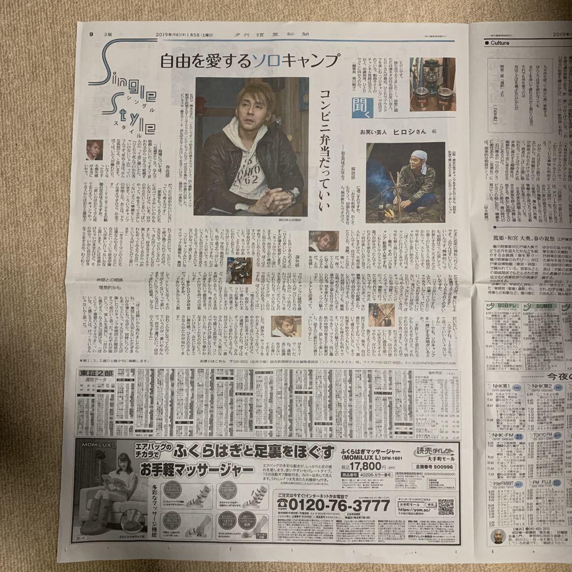 貴重!ヒロシ 読売新聞 2019年1月5日 インタビュー記事 シングルスタイル_画像1