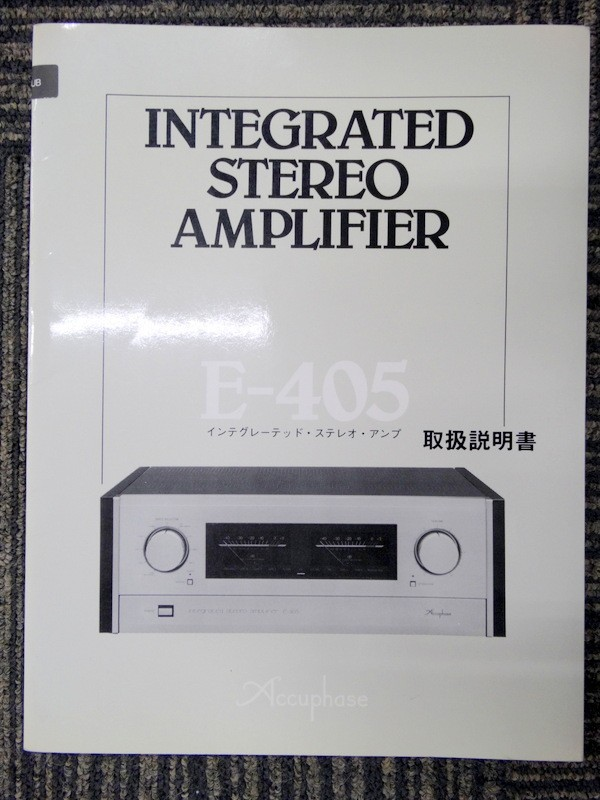 Accuphase E-405 プリメインアンプ アキュフェーズ Y1071_画像8