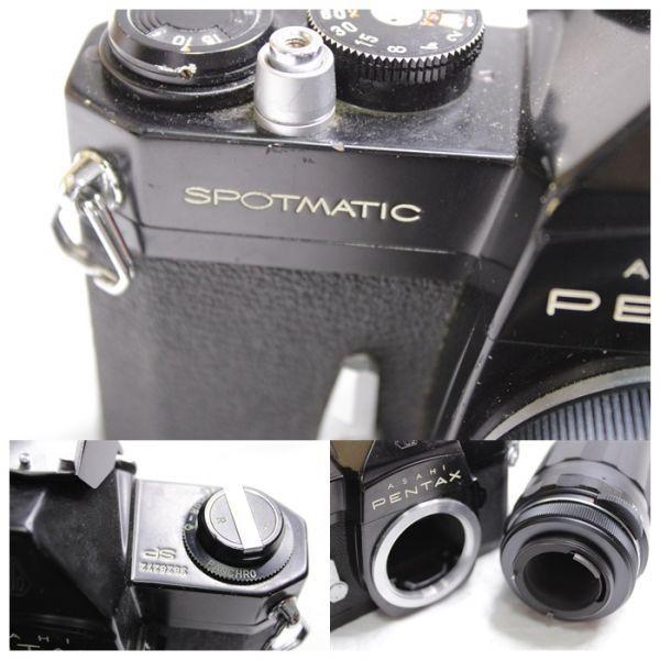 ジャンク PENTAX ASAHI SPOTMATIC SP 一眼レフカメラ2台 レンズ3本 黒 SMC Takumar 1:1.8/55 Super-Multi-Coated 1:4/200 TAKUMAR 1:1.4/50_画像3