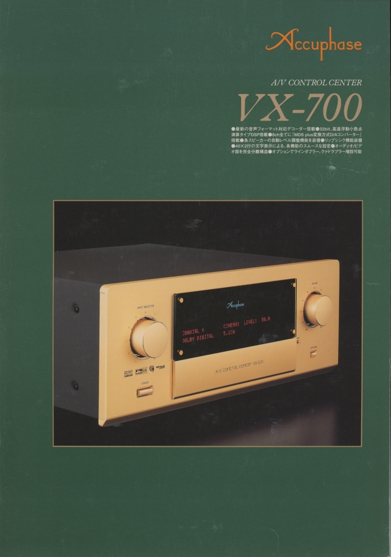 Accuphase VX-700のカタログ アキュフェーズ 管3018_画像1