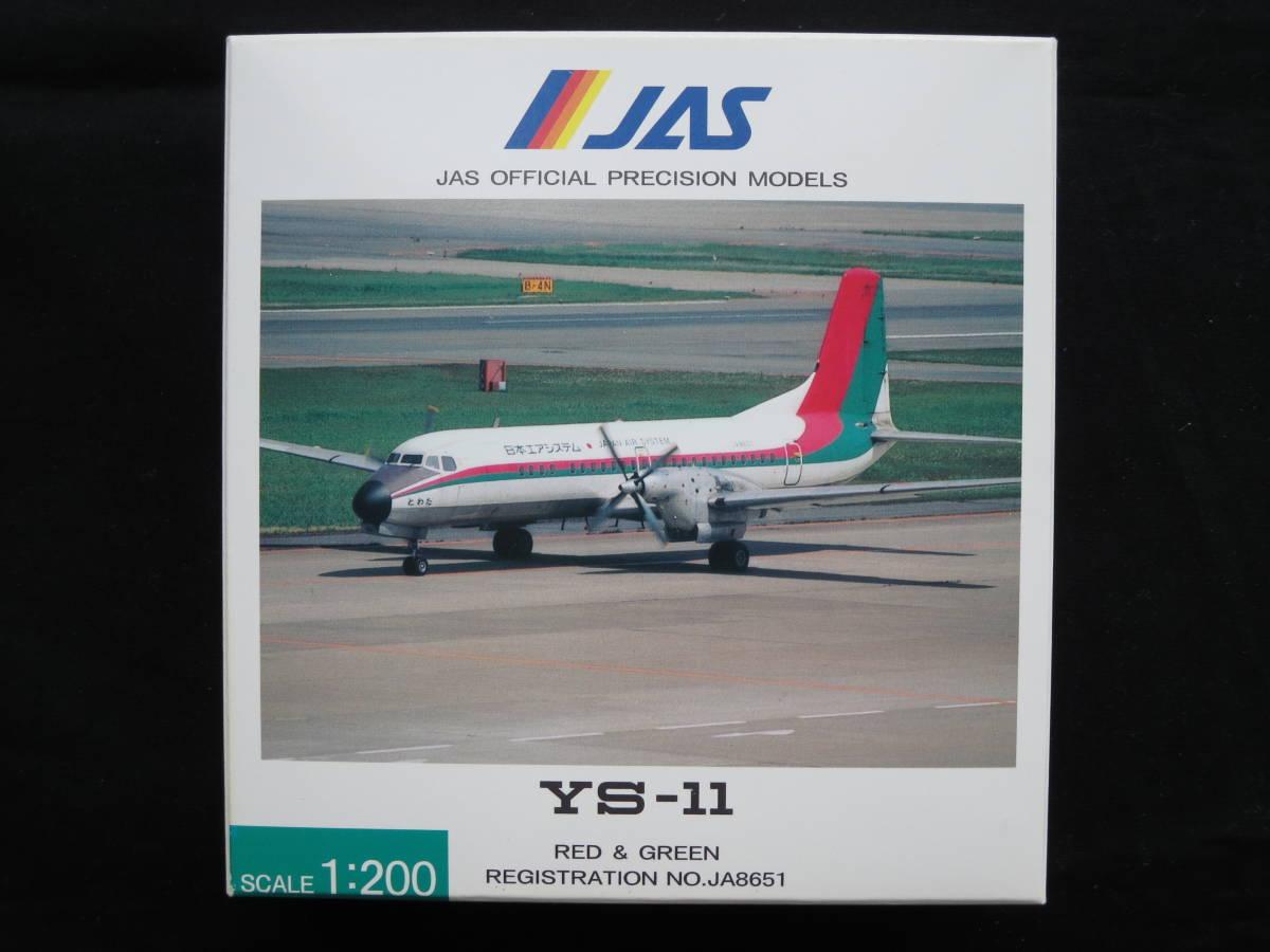 送料無料 ★ JAS YS21110 ★ 未使用 JAS 国内正規品 YS-11 日本エアシステム RED & GREEN とわだ JA8651 1/200 1:200 YS11