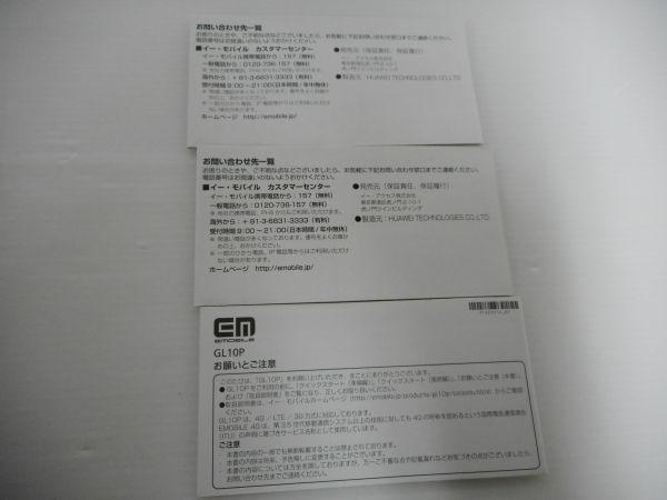 EM EmoBILE Pocket WiFi GL10P ホワイト イーモバイル 本体のみ / 説明書付き ポケット Wi-Fi ワイファイ 白 中古品 B672WD_画像4