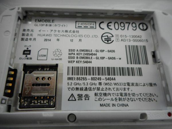 EM EmoBILE Pocket WiFi GL10P ホワイト イーモバイル 本体のみ / 説明書付き ポケット Wi-Fi ワイファイ 白 中古品 B672WD_画像9