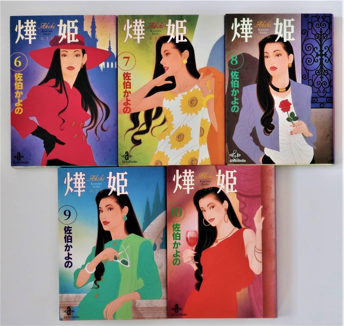 ヤフオク! - 燁姫-あきひ- 全10巻/佐伯かよの/秋田文庫