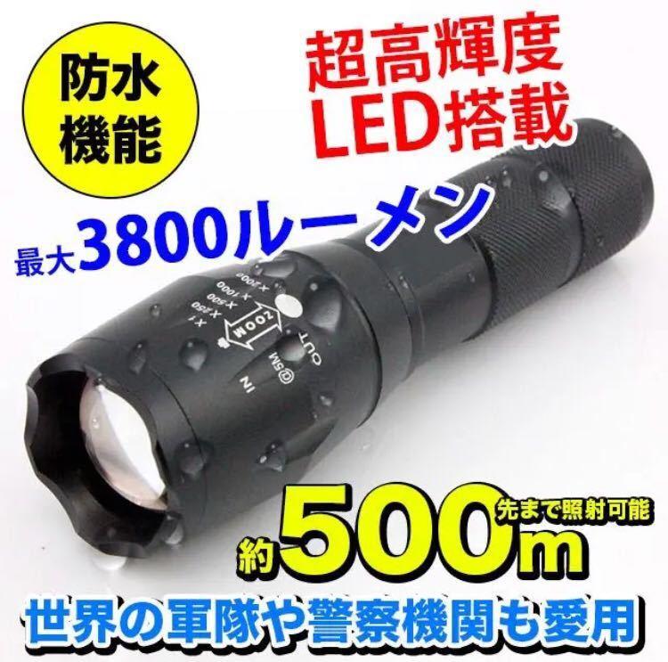 防水 めっちゃ明るい 懐中電灯 ハンディライト 高輝度LED 3800lm