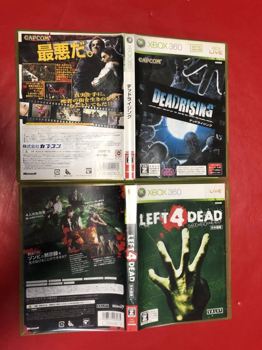 レフト・フォー・デッド 日本語版 LEFT 4 DEAD デッドライジング セット お得品 大量出品中!_画像1