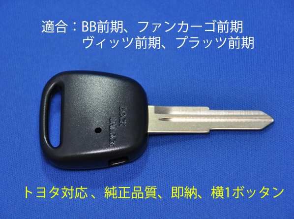 トヨタ横1ボタン/サイト1ボタン/BB前期/ヴィッツ/ファンカーゴ/プラッツ/ブランクキー/キーレス/NCP31/NCP35/SCP10/NCP20/NCP12/NCP16カギ