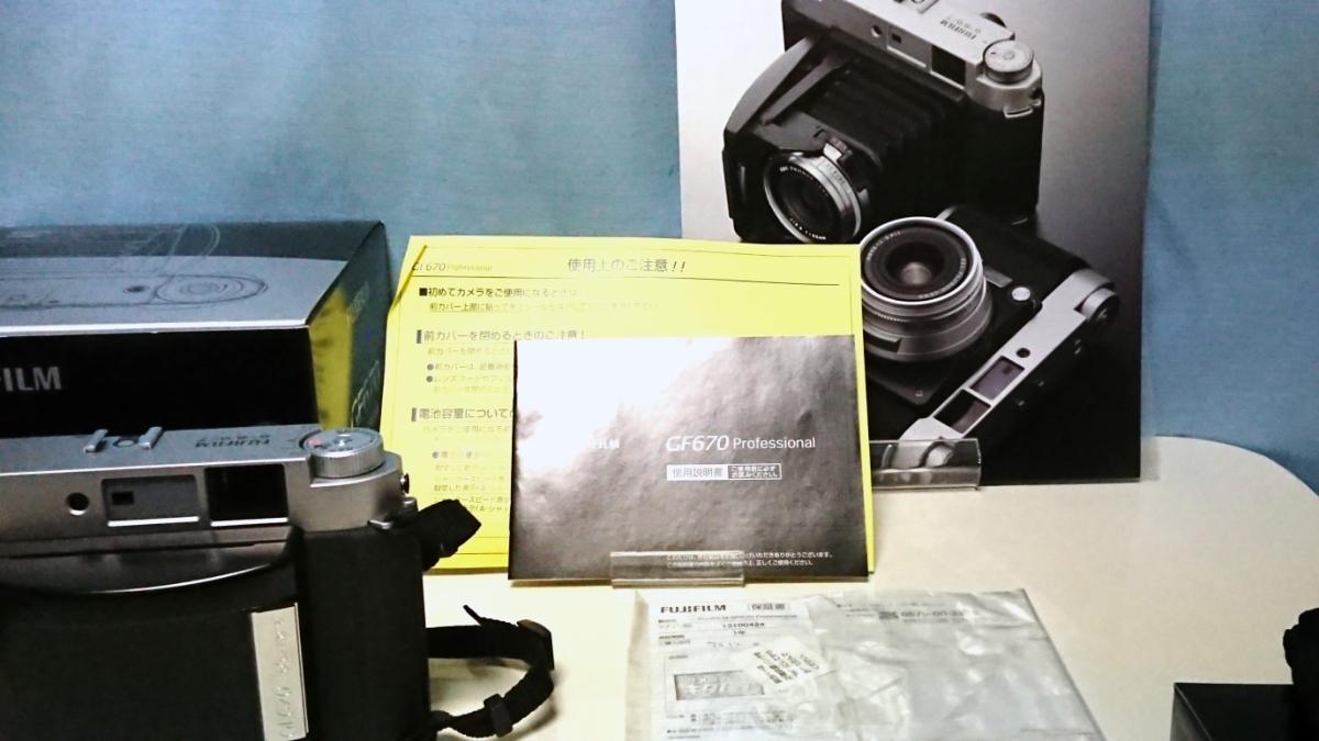 美品 FUJIFILM GF670 professional 6×6/6×7 80mm レンズ搭載 専用レンズフード カタログ 保証書 外箱付き ジャバラ折りたたみ式 絶版_画像8