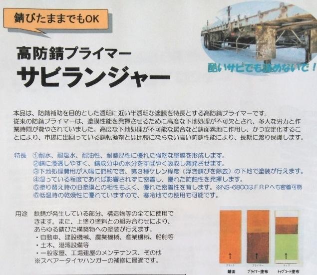 高防錆プライマー「サビランジャー 2液型(3:1) NS-6800(旧:NS-1117) 1.2㎏セットx4」セントラル産業_画像1