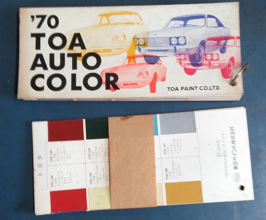 レア? 昔の車の色見本帳「オートカラー/東亜ペイント(現:トウペ)」1970年度 _画像1