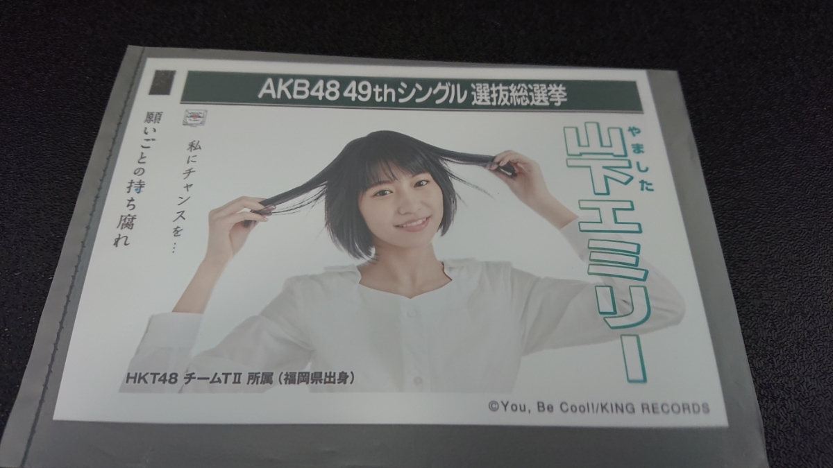 AKB48 「願いごとの持ち腐れ」 劇場盤 特典 生写真 AKB48 49thシングル 選抜総選挙 NMB48 SKE48 STU48 HKT48 NGT48 山下エミリー