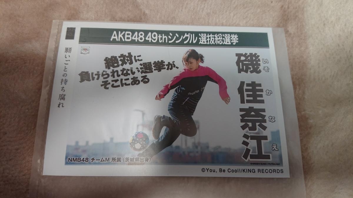 AKB48 「願いごとの持ち腐れ」 劇場盤 特典 生写真 AKB48 49thシングル 選抜総選挙 NMB48 SKE48 STU48 HKT48 NGT48 磯佳奈江
