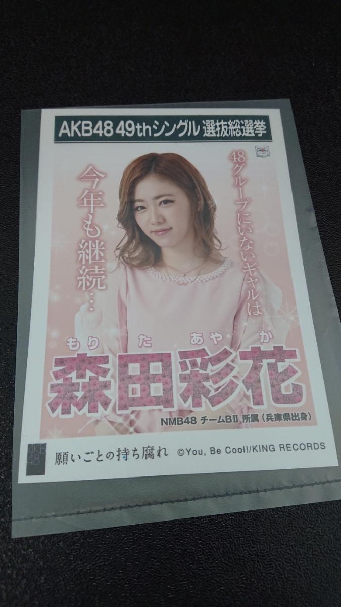 AKB48 「願いごとの持ち腐れ」 劇場盤 特典 生写真 AKB48 49th シングル選抜総選挙 NMB48 SKE48 STU48 HKT48 森田彩花