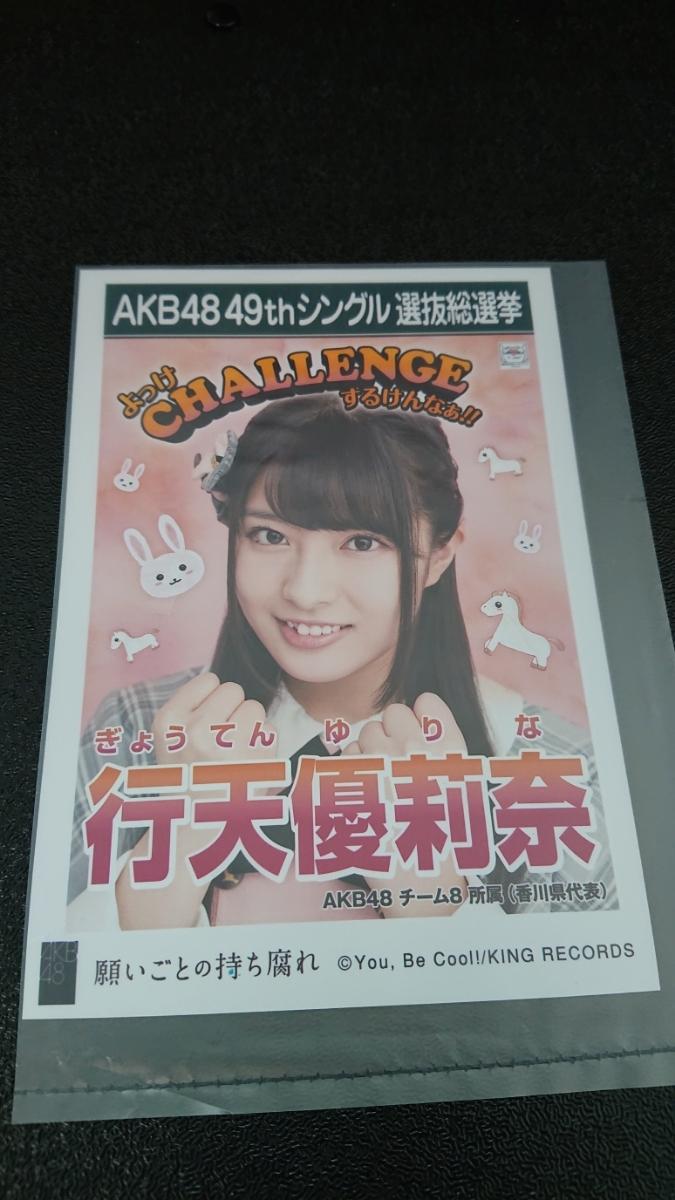 AKB48 「願いごとの持ち腐れ」 劇場盤 特典 生写真 AKB48 49th シングル選抜総選挙 NMB48 SKE48 STU48 HKT48 行天優莉奈
