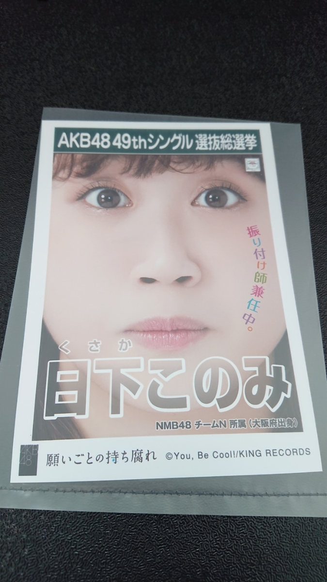 AKB48 「願いごとの持ち腐れ」 劇場盤 特典 生写真 AKB48 49th シングル選抜総選挙 NMB48 SKE48 STU48 HKT48 日下このみ