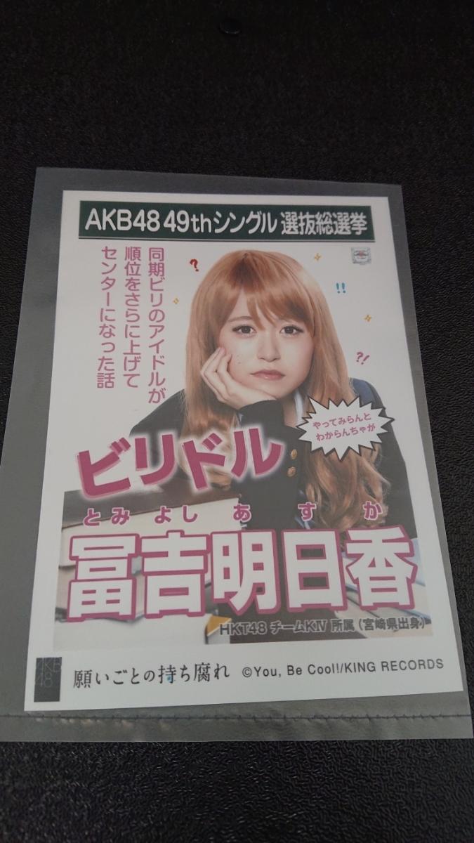 AKB48 「願いごとの持ち腐れ」 劇場盤 特典 生写真 AKB48 49th シングル選抜総選挙 NMB48 SKE48 STU48 HKT48 冨吉明日香