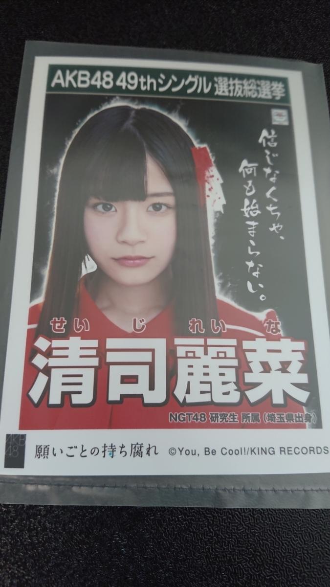 AKB48 「願いごとの持ち腐れ」 劇場盤 特典 生写真 AKB48 49thシングル 選抜総選挙 NMB48 SKE48 STU48 HKT48 NGT48 清司麗奈