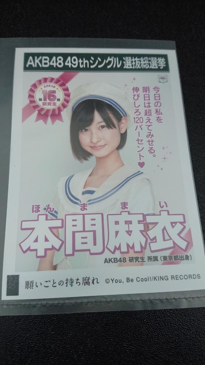 AKB48 「願いごとの持ち腐れ」 劇場盤 特典 生写真 AKB48 49thシングル 選抜総選挙 NMB48 SKE48 STU48 HKT48 NGT48 本間麻衣