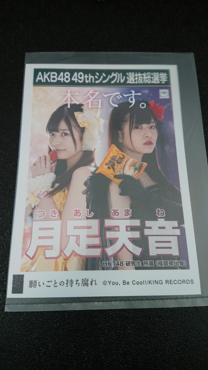 AKB48 「願いごとの持ち腐れ」 劇場盤 特典 生写真 AKB48 49thシングル 選抜総選挙 NMB48 SKE48 STU48 HKT48 NGT48 月足天音