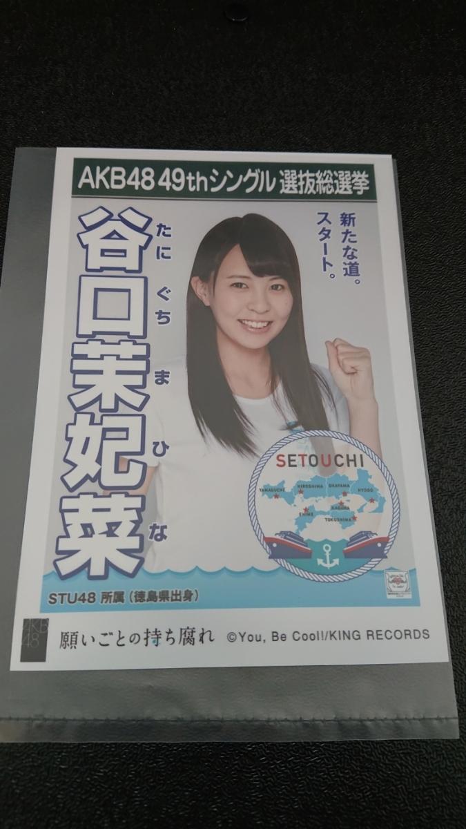 AKB48 「願いごとの持ち腐れ」 劇場盤 特典 生写真 AKB48 49thシングル 選抜総選挙 NMB48 SKE48 STU48 HKT48 NGT48 谷口茉妃菜