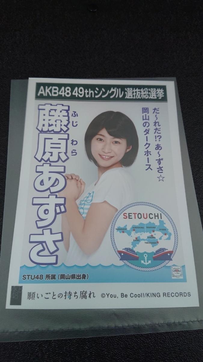 AKB48 「願いごとの持ち腐れ」 劇場盤 特典 生写真 AKB48 49thシングル 選抜総選挙 NMB48 SKE48 STU48 HKT48 NGT48 藤原あずさ