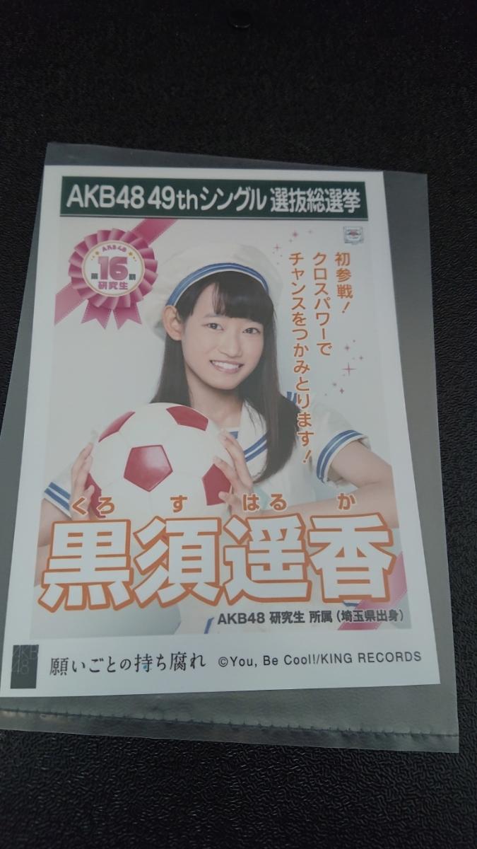 AKB48 「願いごとの持ち腐れ」 劇場盤 特典 生写真 AKB48 49thシングル 選抜総選挙 NMB48 SKE48 STU48 HKT48 NGT48 黒須遥香